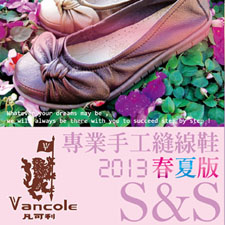 2013 S/S Vancole Handsewn air cushion shoes Catalogue凡可利春夏目錄