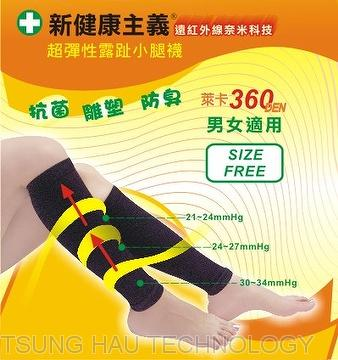 30~34mmHg High Elastic Toe-showed Shank Socks